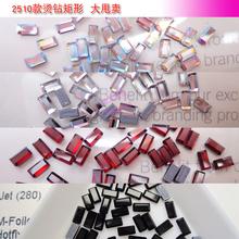 施华洛元素烫钻矩形款 2510款 美甲奥钻 玻璃钻 衣服粘钻秀禾服钻