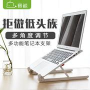 赛鲸笔记本支架托桌面增高散热底座便携简约颈椎升降手提电脑支架