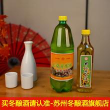 大瓶1.25L加小瓶糯米酒500ML优惠套餐东吴酒厂苏州桂花冬酿酒