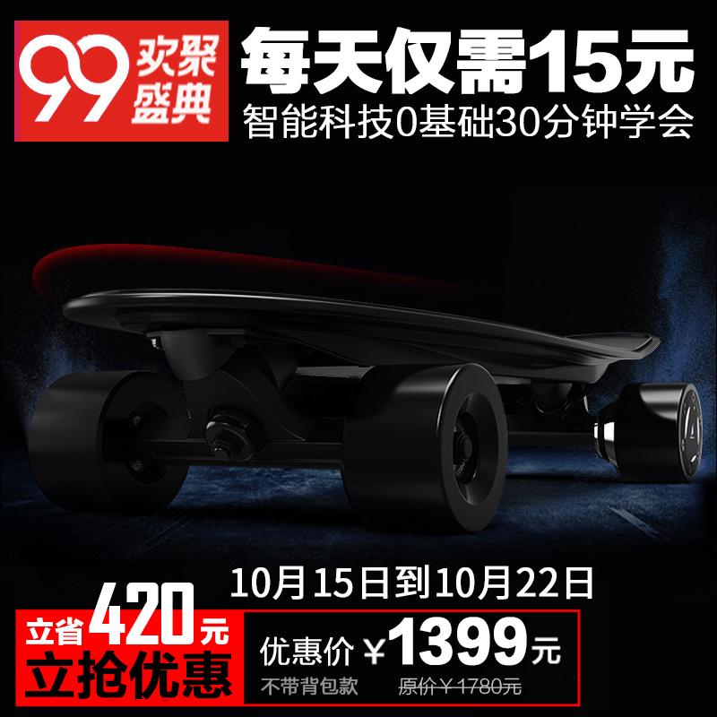 遥控电动滑板车