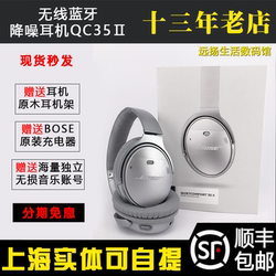 BOSE QuietComfort 35 II二代降噪QC35无线蓝牙头戴耳机QC30 QC25