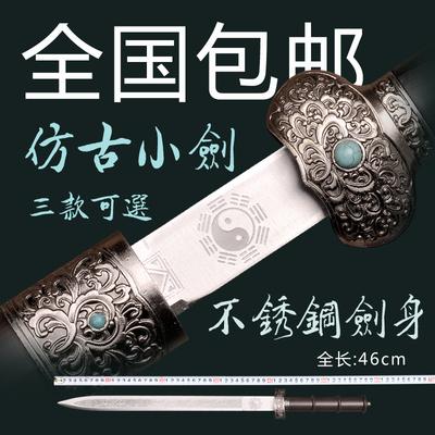 龙泉剑小宝剑袖珍金兰剑卧龙剑短剑一体硬剑防身小剑短刀剑未开刃
