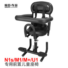 Dedicated to M1 N1s / M1 / ​​U1 / U + M + electric vehicle child seat front heightened bumper head modification accessories