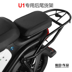 Dedicated to Mavericks U1 electric car rear shelf rear tail frame tail frame rear hanger rear tail bracket modification accessories