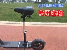 小米米家9號電動滑板車專用座椅減震坐墊 電動滑板車改裝 配件坐墊