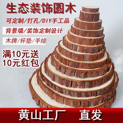 年轮圆木片画diy绘画圆形木头片木块装饰大木桩画手绘小薄原木片