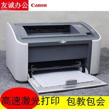 佳能canon LBP2900+黑白激光家用商務辦公A4紙打印資料二手打印機