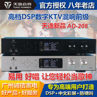 Winner/Tianyi AD-208 new karaoke machine home KTV pre-reverb effect microphone