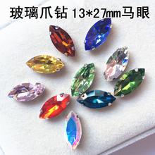 马眼1327mm玻璃手缝钻缝衣服爪钻手缝石服饰DIY水钻饰品配件材料