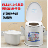 Japan IRIS Iris mobile toilet for pregnant women elderly dedicated indoor toilet home portable toilet