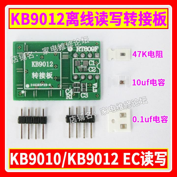 KB9012转接板 笔记本EC离线读写升级 RT809F.RT809H编程器可选