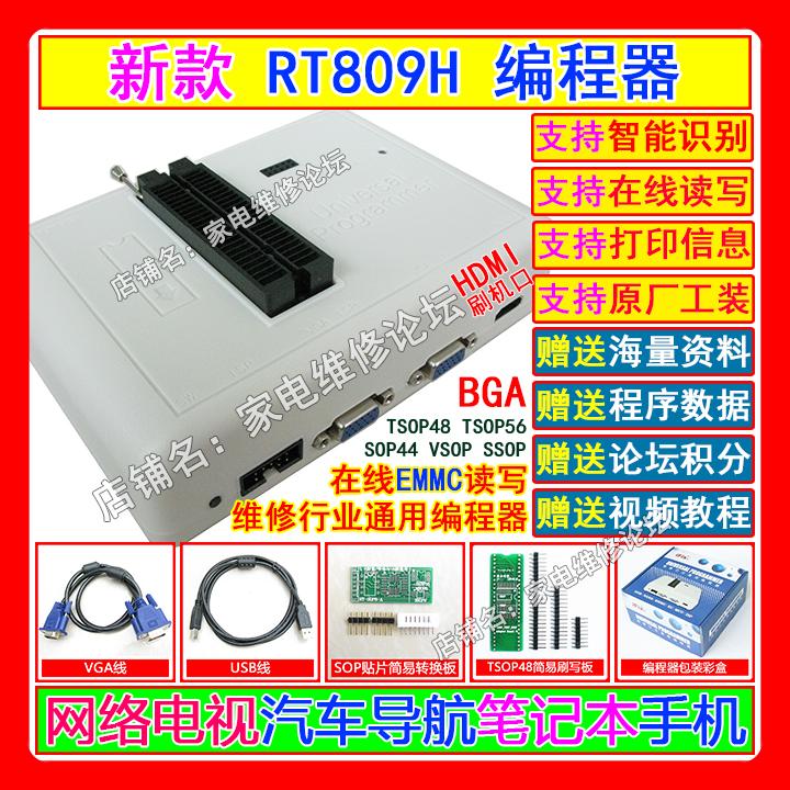 RT809H编程器 网络液晶电视 汽车 EMMC NAND 在线读写 2018新款
