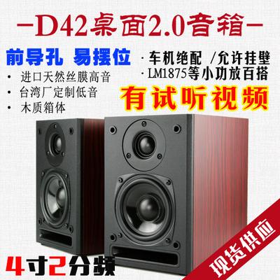 风之声D42发烧桌面hifi无源书架音箱2.0电视环绕车机前导向可挂壁