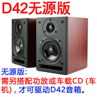 Wind Sound D42 fever desktop hifi passive bookshelf speaker 2.0 TV surround car front guide can be wall