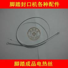 4001000mm通过式脚踏封口机电热丝加热丝扁丝其它各种配件