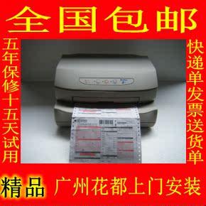 南天PR2E针式打印机淘宝快递单连打发票营改增平推针孔票据打印机