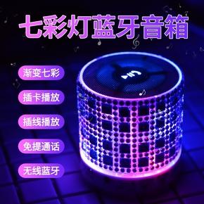 無線藍牙音箱手機低音炮發光七彩燈U盤插卡迷你小音響收音機便攜