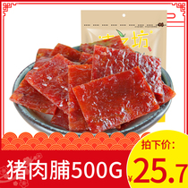 Qing Fang Pork preserved 500g Jingjiang specialty honey pork preserved multi-flavor pork dried 1 pounds to sell casual snacks