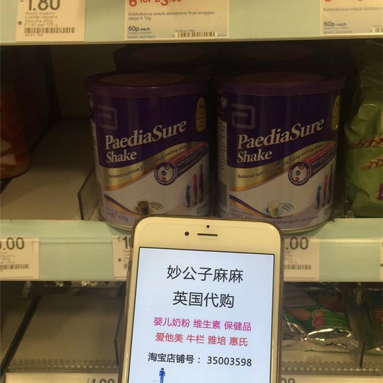 英国代购雅培小安素PaediaSure宝宝儿童营养奶昔挑食厌食体弱长高