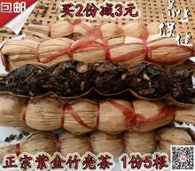 包邮 金葫芦茶叶5条 买2减3元 喉咙祛去火下湿气清热凉草 竹壳茶紫