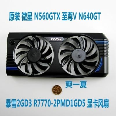 微星 N560GTX 至尊V N640GT 暴雪2GD3 R7770-2PMD1GD5 显卡风扇