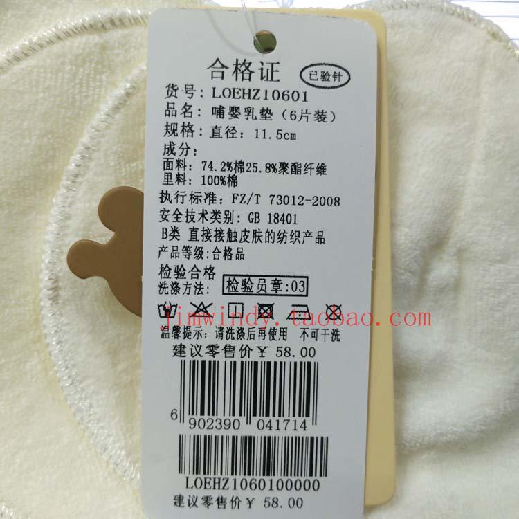 拉比 LOEHZ10601哺婴乳垫(6片装)防溢乳垫