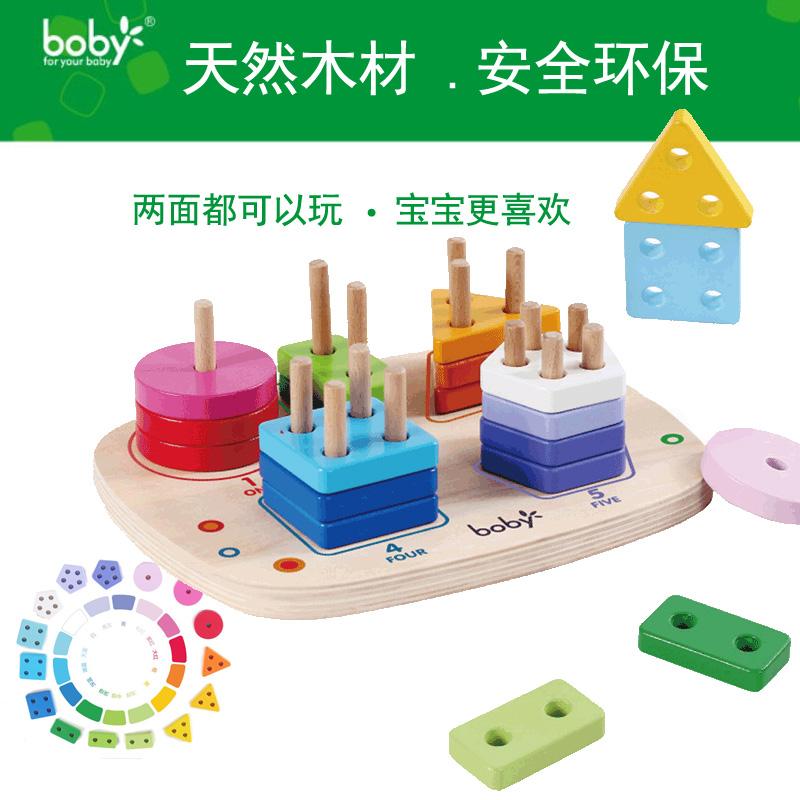 boby品牌儿童几何套柱形状配对积木男女孩宝宝益智早教玩具1-3岁