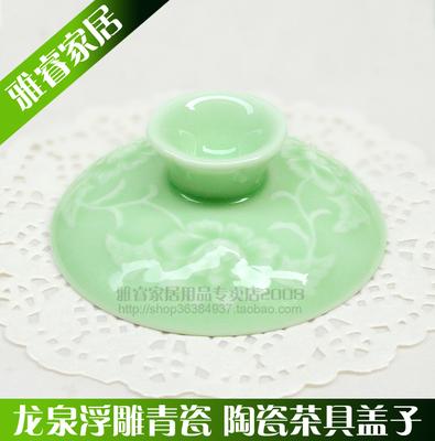 龙泉青瓷半自动茶具 陶瓷盖子茶备盖碗配件盖子茶杯盖茶碗盖子