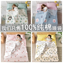 Travel Dirty Sleeping Bag Portable Travel Dual Single Hotel Travel Hotel Residence Hotel Dirty Bed Sheathing Simple Cotton