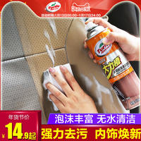 Turtle car wash liquid multi-function foam car interior cleaning agent seat real leather strong decontamination cleaning artifact