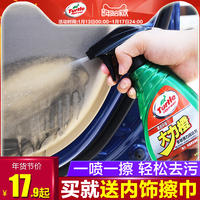Turtle card vigorous orange car interior cleaning agent indoor leather leather seat roof strong decontamination foam cleaning