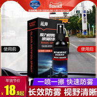 Anti-fog agent car front windmill glass long-lasting window defogging car to fog and rain car with anti-fog spray