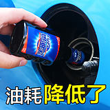 Blue handsome car fuel Po additive gasoline addition of carbon cleaning agent clean fuel oil fuel oil tyrants oil
