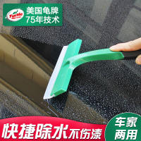 Turtle Brand Silicone Wiper Board Car Cleaning Glass Scrap Winter Snow Forklift Car Wash Snow shovel Seamless No paint
