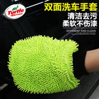 Turtle brand chenille double-sided car wash gloves car wash gloves do not hurt the paint cleaning gloves cleaning car wash tools