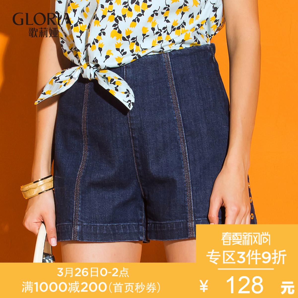 GLORIA/歌莉娅女装新品弹力棉高腰提臀显瘦牛仔短裤175J1K050