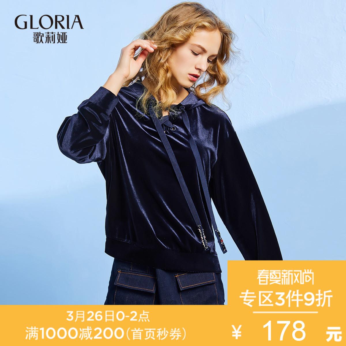 GLORIA/歌莉娅丝绒钉珠镶钻带帽卫衣上衣17SJ0E100
