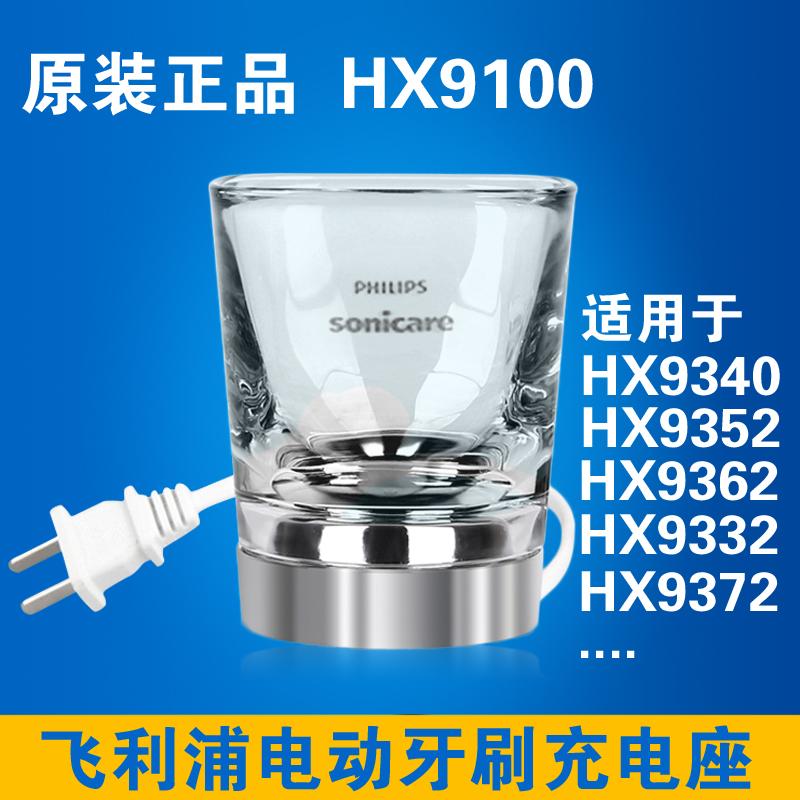 飞利浦电动牙刷hx9360