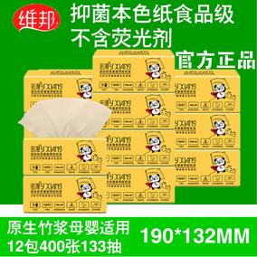 维邦本色纸抽纸竹浆婴儿母婴家用无漂白无荧光剂400张12包