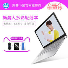 Changyou HP/HP Pavilion 15 15.6-inch notebook game light and portable student flagship store official website genuine notebook Yang Yang endorsement of the same paragraph