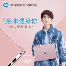 星系列 王源轻薄便携学生笔记本电脑微边框八代超极本 惠普图片