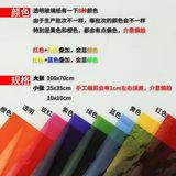 Shading material packaging diy candy paper writing plastic paper film color decorative wrapping paper window fruit candy