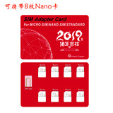 Cato card slot phone card set sim small card to big card in the card phone conversion universal card red