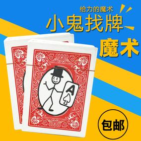 包邮 小鬼找牌 穿越的小鬼 52张都可预言 心灵魔术道具扑克牌近景