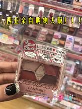 井田砍妹完美自由自在五色眼影盘珠光 18号 CANMAKE 日本