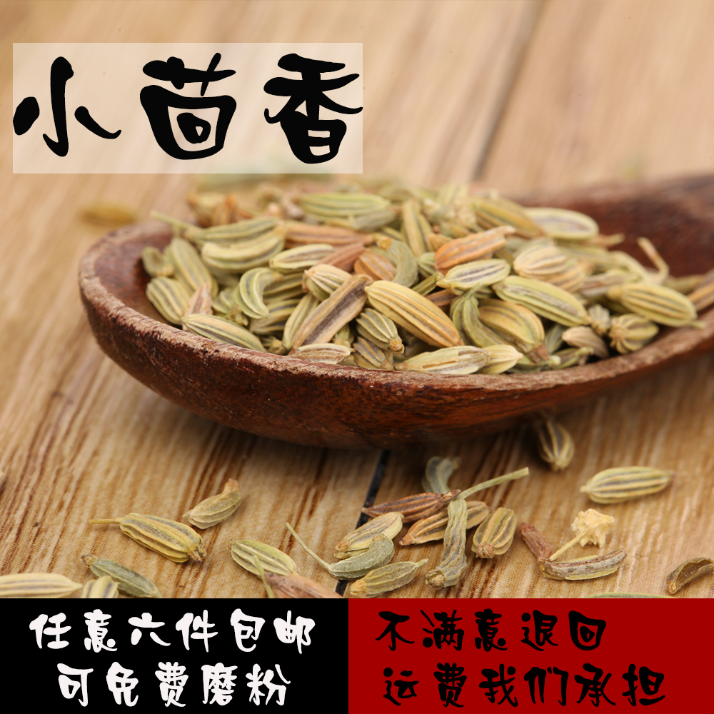 小茴香茴香调料可磨粉 炖卤羊肉调料 另卖八角花椒桂皮 50g