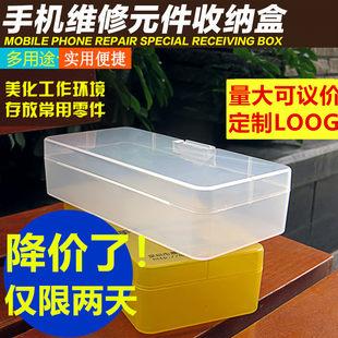 元件盒收纳零配件透明塑料盒工具手机拆屏幕维修底壳总成主板盒子