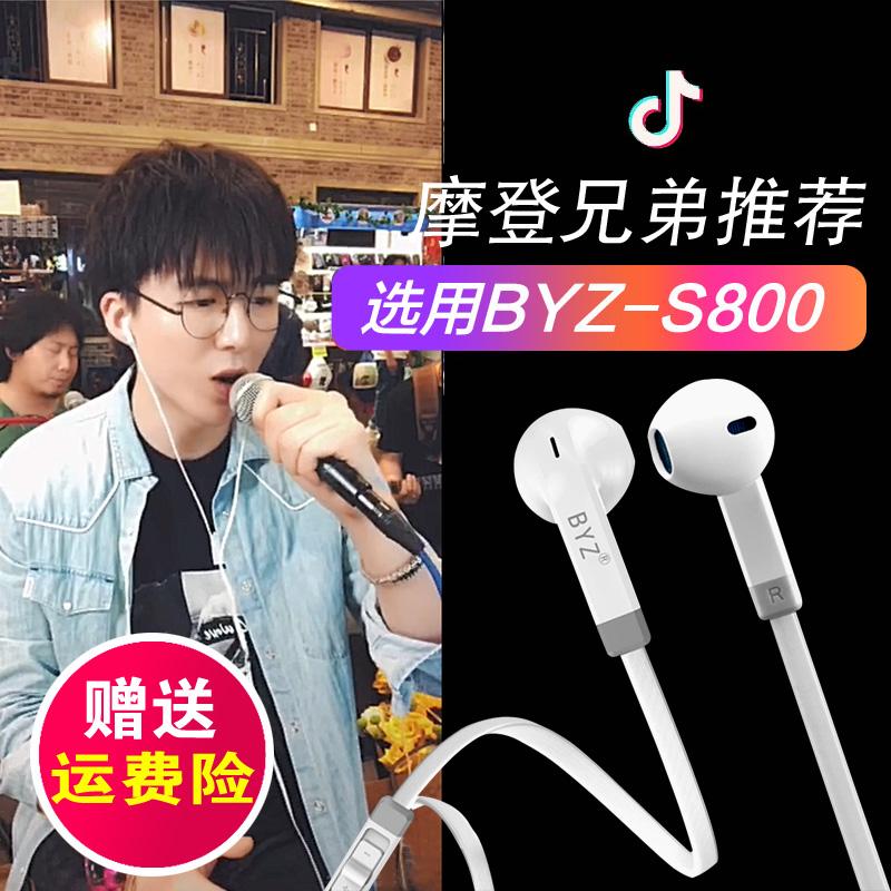 耳机入耳式 byz s800