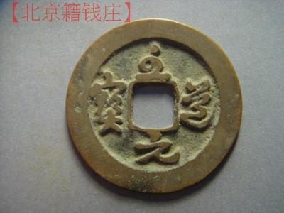 北宋小平至道通宝好版铜钱币铜钱全品古玩币古钱币铜质保真收藏币