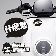 Maverick Electric Vehicle N1M1 Sticker Car Sticker Scratch Sticker Personal Vehicle Sticker Dog Belt